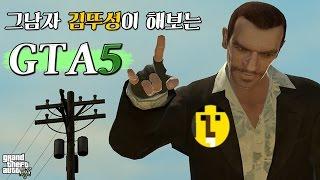 getlinkyoutube.com-[김뚜띠의 GTA5] GTA5 하이라이트편집본! 레전드영상ㅋㅋㅋ