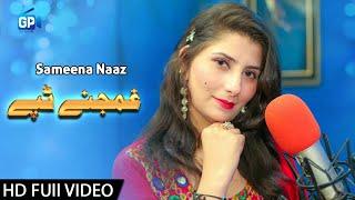 Pashto New Tappaizy Tappy 2018 | Sameena Naaz pashto video pashto music pashto song hd | 2018