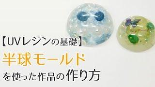 getlinkyoutube.com-【UVレジン】作り方の基礎 モールド編(半球モールド)