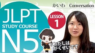 getlinkyoutube.com-JLPT N5 Lesson 1-1 Conversation「わたしはがくせいです」 I am a student.【日本語能力試験】
