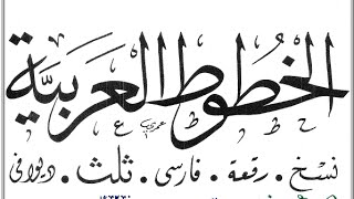 getlinkyoutube.com-اضافة خطوط عربية للفوتوشوب & ويندوز \Add Arabic fonts for Photoshop & Windows