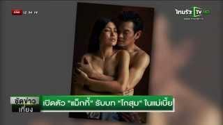 "getlinkyoutube.com-เปิดตัว ""แม็กกี้"" รับบท โกสุม ในแม่เบี้ย | 12-06-58 | ThairathTV"
