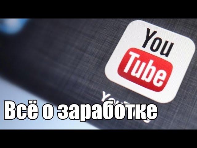 Что такое партнерка на YouTube?