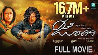 KIRAATHAKA - ಕಿರಾತಕ   Kannada HD Full Movie    Masterpiece Yash   Oviya   Chikkanna width=