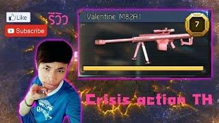 getlinkyoutube.com-รีวิวGun Crisis action - Valentine M82A1 ปืนแห่งความแอ๊บแบ๊ว