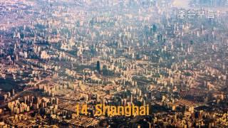 getlinkyoutube.com-하늘에서본 아름다운 세계의 도시들