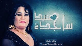 getlinkyoutube.com-ساجدة عبيد خدري الجاي