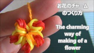 花チャーム作り方**How to make a flower charm **【 ルームなし!】