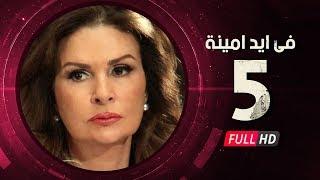 getlinkyoutube.com-Fi Eid Amina Eps 05 - مسلسل في أيد أمينة - الحلقة الخامسة - يسرا وهشام سليم