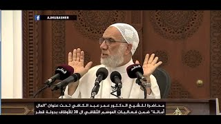 getlinkyoutube.com-المال محاضرة رائعة الشيخ بقطر عمر عبد الكافي 16-4-2015