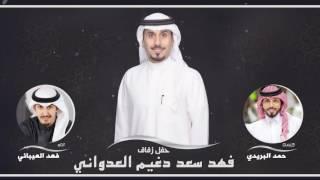 شيلة المجانين   كلمات حمد البريدي   اداء فهد العيباني