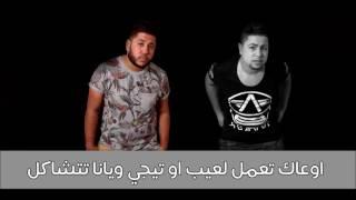 الدخلاويه   مهرجان ولاد رزق (اسود الارض)   بالكلمات