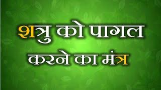 Shatru Ko Pagal Karne Ka Mantra | शत्रु को पागल करने मंत्र | Vashikaran By Aghori Guru Ji