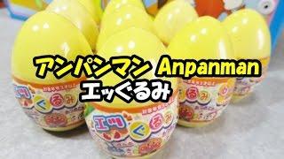 getlinkyoutube.com-アンパンマン おもちゃ ガチャガチャ たまごエッぐるみ Anpanman surprise eggs