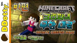 탈출 스타트!! '크리퍼의 무한 미로' #1편 - INFINITE CREEPER MAZE - [마인크래프트-Minecraft] [도티]