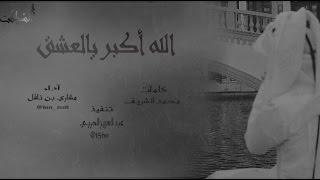getlinkyoutube.com-حصريا شيلة الله اكبر يالعشق آداء:مشاري بن نافل