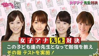 getlinkyoutube.com-女子アナ「先生対決!」5/15 OAダイジェスト【女子アナの罰】