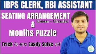 IBPS CLERK/ RBI ASSISTANT   Seating Arrangement & Months Puzzle  Tricks के साथ Easily Solve करे