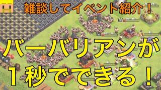 getlinkyoutube.com-【クラクラ実況】イベント!バーバリアンとドラゴンの生成速度5倍!【イベント】