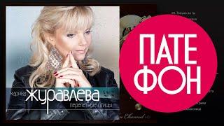 getlinkyoutube.com-Марина Журавлёва - Перелётные птицы (Full album) 2013