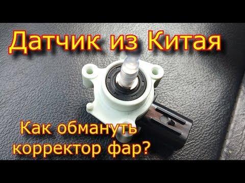 Как обмануть датчик корректора фар из китая положения кузова