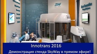 getlinkyoutube.com-Innotrans 2016  20 09 2016 Демонстрация стенда SkyWay в прямом эфире!