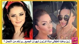 getlinkyoutube.com-زين وهايا شقيقتى ديانا كرزون تبهران الجميع...برأيكم من الأجمل ؟