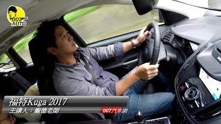 getlinkyoutube.com-福特KUGA 2017小改款007龐德試駕