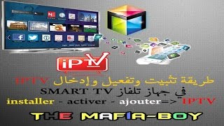 getlinkyoutube.com-Activer - installer - ajouter IPTV SUR SMART TV   IPTV على التلفاز  تفعيل ـ وتحميل ـ إضافة