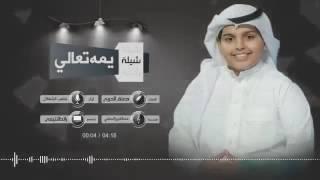getlinkyoutube.com-شيلة يمه تعالي. متعب الشعلان