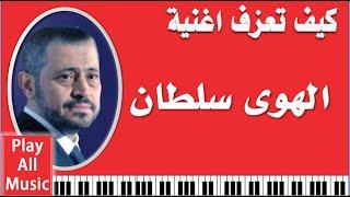416- تعليم عزف: الهوى سلطان - جورج وسوف