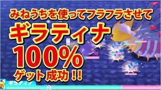 getlinkyoutube.com-【みんなのポケモンスクランブル】3DS 裏技なしギラティナ完全捕獲