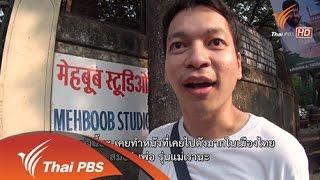 getlinkyoutube.com-หนังพาไป  : บอลลีวูด โลกยิ่งใหญ่ในแดนภารตะ (19 ต.ค. 57) [ HD ]