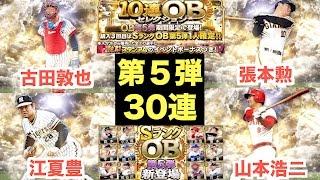 getlinkyoutube.com-【プロスピA】OB第5弾!豪華セレクションガチャ30連!レジェンド来い!【プロ野球スピリッツA】#286