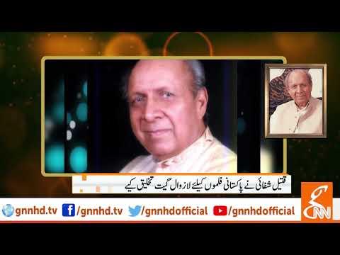 Renowned Urdu poet Qateel Shifai remembered