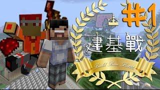 getlinkyoutube.com-Minecraft:[B-Team Server]建基戰-Build Base Battle #1 展開鴻圖大計