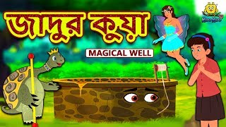 জাদুর কুয়া   Magical Well | Rupkothar Golpo | Bangla Cartoon | Bengali Fairy Tales | Koo Koo TV