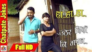 getlinkyoutube.com-Chatpate Nepali Jokes | Uthera Dida Ni Bhayena | उठेर दिंदा नि भएन | Comedy Video