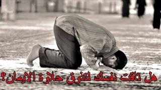 getlinkyoutube.com-●حلاوة الايمان ● محاضرة للشيخ محمد مختار الشنقيطي