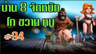 getlinkyoutube.com-COC : บ้าน 8 ใช้ขวานลุยบ้าน 9 ตัน # V94 part2