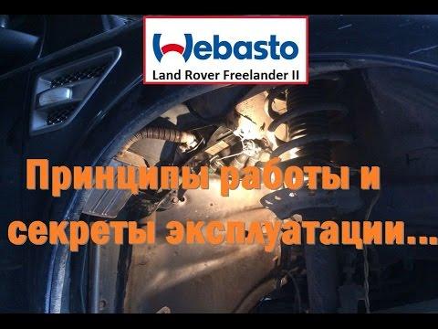 Webasto Freelander 2 принципы работы и эксплуатации!(Часть 1)