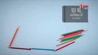 What's ศัพท์ : Pencil