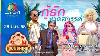 getlinkyoutube.com-ชิงร้อยชิงล้าน Sunshine Day | กู้รักหาดสวรรค์ | 28 มิ.ย. 58 Full HD