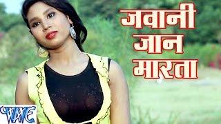 getlinkyoutube.com-जवानी जान मारता - Jawani Jaan Marata - Anand Raj - Rajdhani Hilaweli - Bhojpuri Hot Songs 2016 new