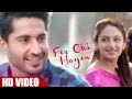 Fer Ohi Hoyea - Jassi Gill, Rubina Bajwa Full Video | Sargi | Latest Punjabi Song 2017
