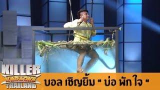 "getlinkyoutube.com-Killer Karaoke Thailand ""CELEBRITY PARTY"" - บอล เชิญยิ้ม ""บ่อ พัก ใจ"" 24-02-14"