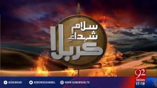 Salam Shuhda E Karbala - 14-10-2016 - 92NewsHD