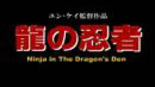 龍の忍者 - Ninja in The Dragon's Den