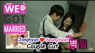 getlinkyoutube.com-[We got Married4] 우리 결혼했어요 - Jonghyun♡seungyeon, date at work 'pushing against the wall' 20150606
