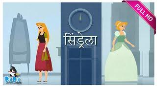 getlinkyoutube.com-Cindrella - The Princess Stories - Princess Stories For Kids In Hindi